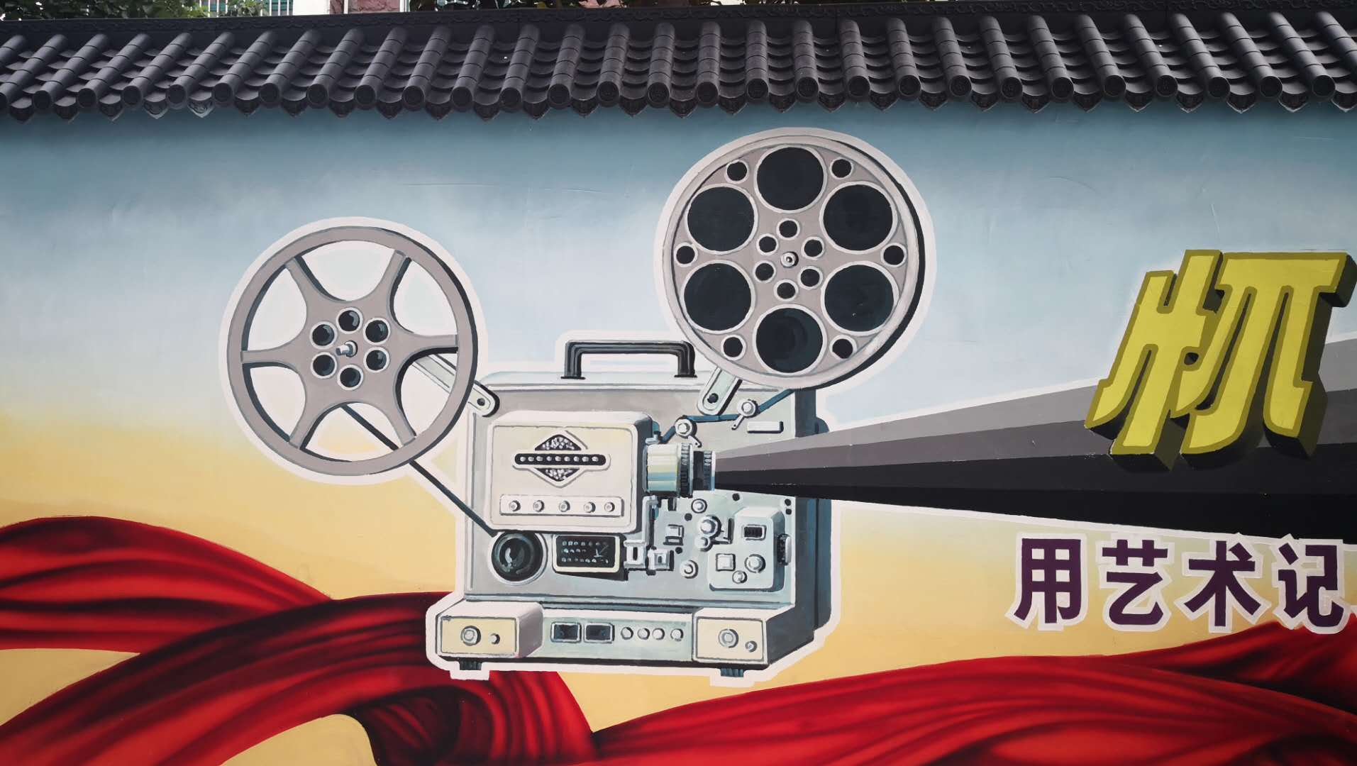 邳州市墙壁文化缩影(摄影:刘波涛)