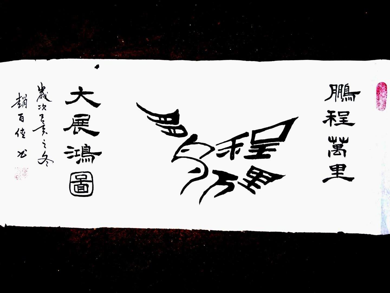 赵百传:农民的娇子(作者:黄兴州)