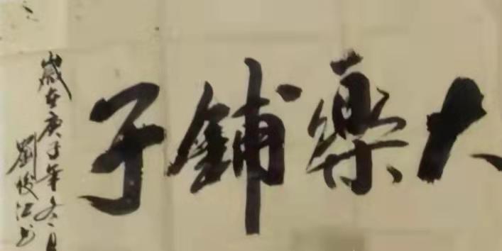 长篇纪事文学《大乐铺子》序(作者:路兴录)