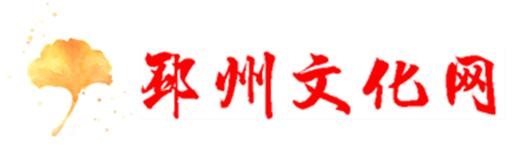 邳州文化网